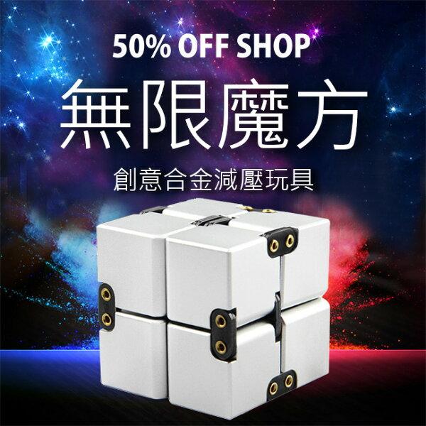 50%OFFSHOP無限魔方減壓翻轉療育小物【AT037495DN】