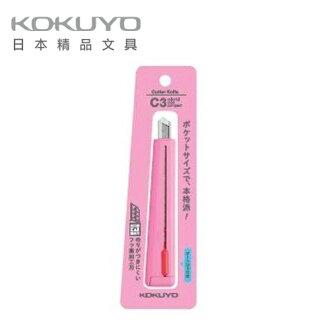 日本 KOKUYO 繽紛輕巧便利小刀片 HA-S110P-嬌俏粉 / 支