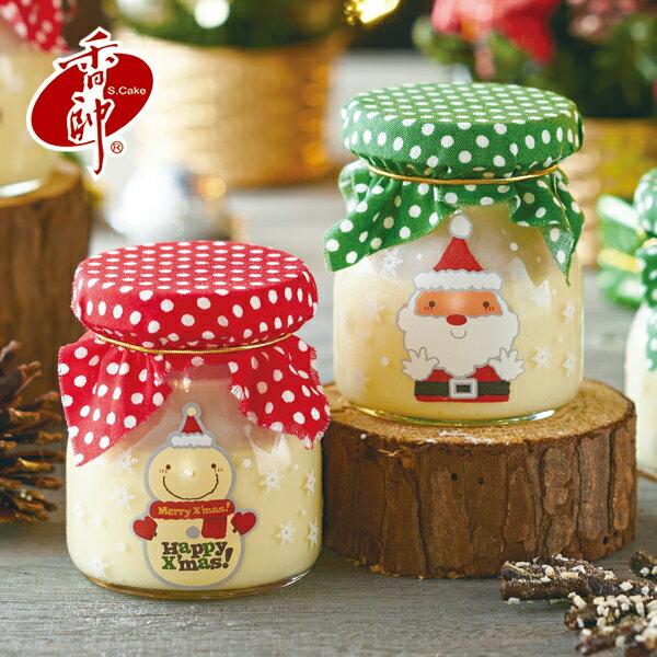 【香帥蛋糕】芋泥燒布丁每組四罐 原價$510 特價$399免運!