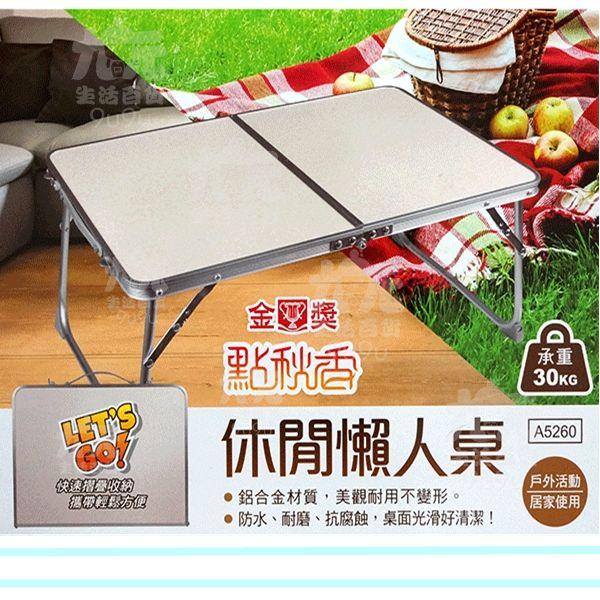 【九元生活百貨】金獎 休閒懶人桌 折疊桌 組合桌 野餐桌 摺疊桌