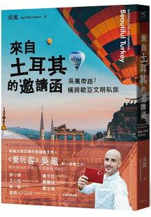 樂天書城:來自土耳其的邀請函:吳鳳帶路!橫跨歐亞文明私旅