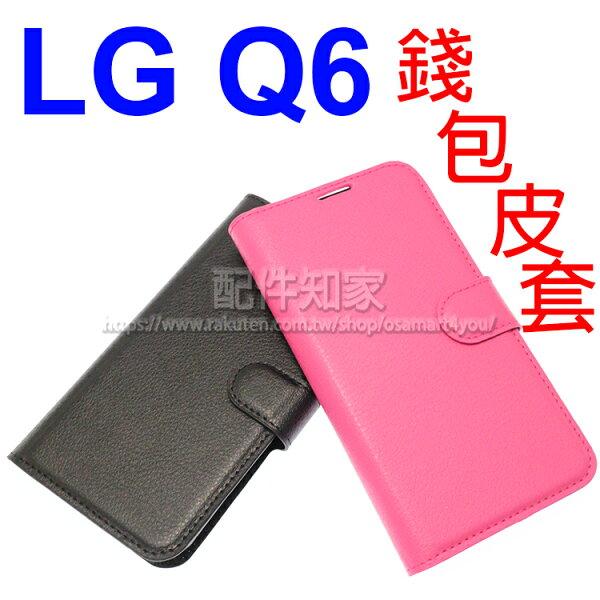 配件知家:【錢包皮套】LGQ6M700DSN5.5吋書本翻頁式側掀保護套側開插卡手機套斜立支架保護殼磁扣軟殼-ZY