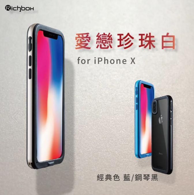 RICHBOX 極致防水 iPhone X (5.8吋) 防水防摔殼