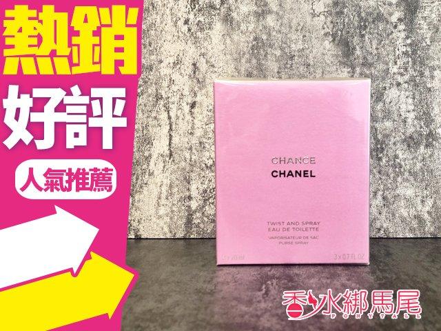 CHANEL 香奈兒 Chance 邂逅(行動版)女性淡香水 20mlx3◐香水綁馬尾◐