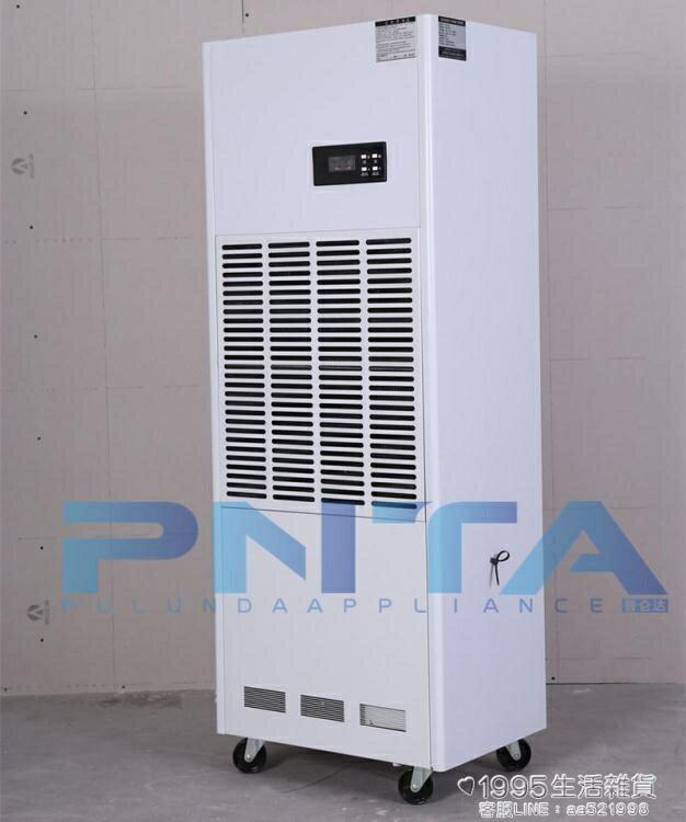 除濕機 除濕機工業大功率干燥車間倉庫地下室空氣吸潮器大型抽濕機
