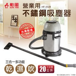 派樂嚴選營業級不鏽鋼吸塵器 全配組 高功率馬達超強吸力 乾/濕/吹多功能 附各式吸嘴清潔刷刮片 台灣製(HF-3329)