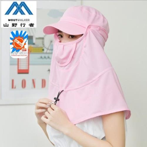 【山野行者】MW-MZX0034 粉色 抗UV50戶外防曬透氣型臉肩頸三用帽-登山/休閒/徒步/運動