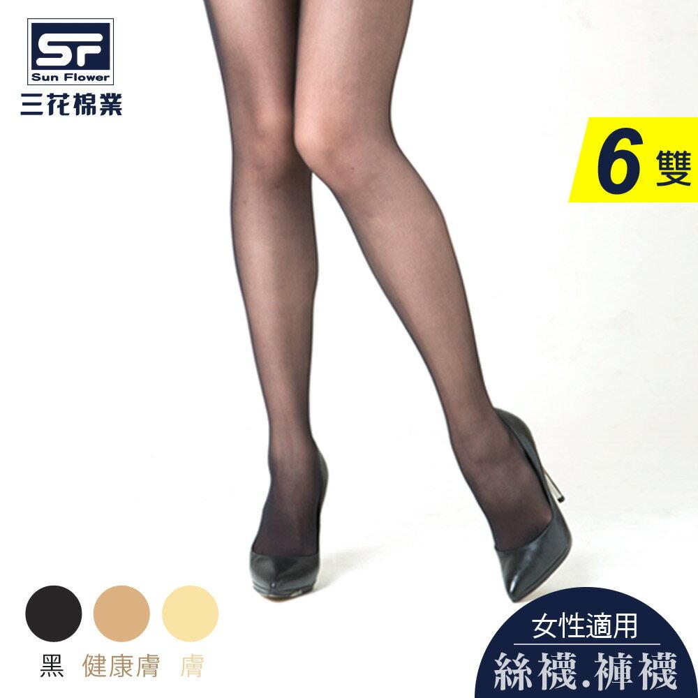 【Sun Flower三花】三花100%超高彈性褲襪.絲襪(6雙組)