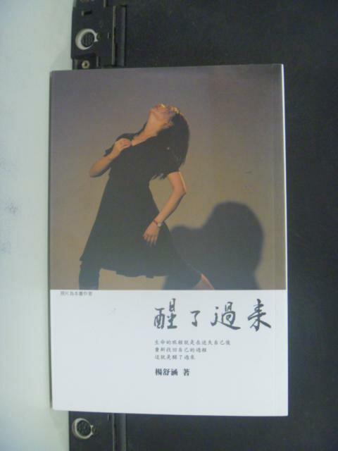 【書寶二手書T2/勵志_NBO】醒了過來_楊舒涵_作者簽名