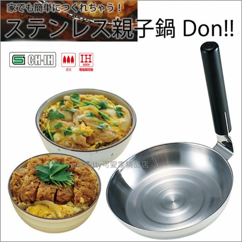 asdfkitty可愛家☆日本ARNEST 18-8不鏽鋼親子丼鍋0.6L-16公分-可用電磁爐.IH爐.瓦斯爐-日本製