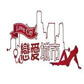 戀愛城市購物網