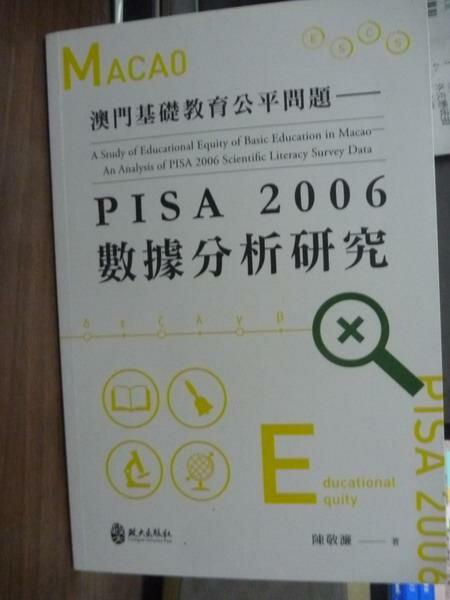 【書寶二手書T7/社會_QKI】澳門基礎教育公平問題-PISA 2006數據分析研究