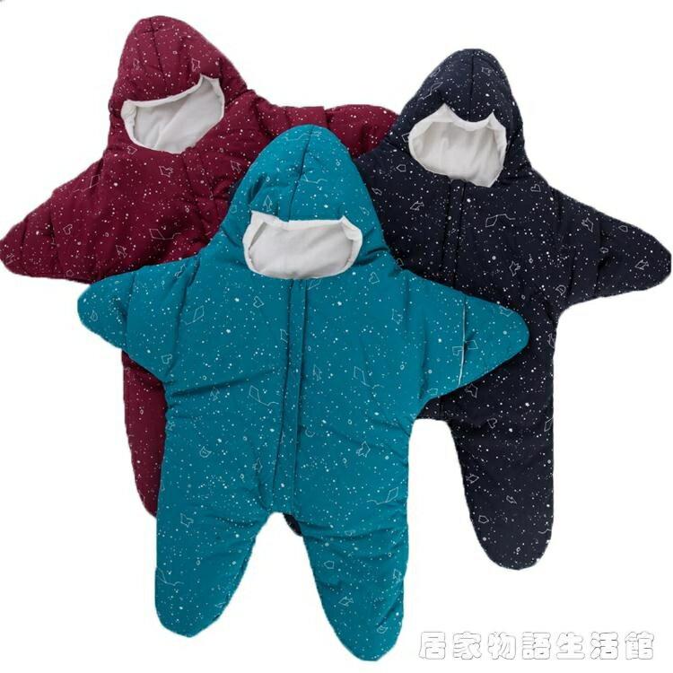 嬰兒海星睡袋秋冬純棉寶寶防踢被加厚分腿嬰幼兒童外出新生兒抱被 居家物語