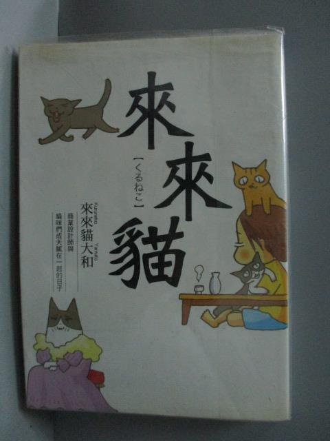 ~書寶 書T1/漫畫書_OTF~來來貓_來來貓大和_鄒百蕙