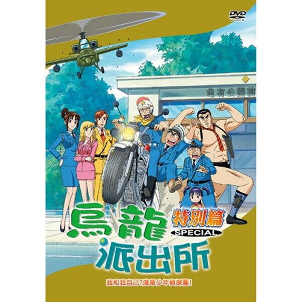 烏龍派出所特別篇(我和我自己-780)DVD