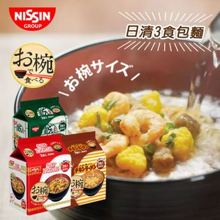 日本NISSIN日清3食包麵泡麵速食麵消夜【N600074】