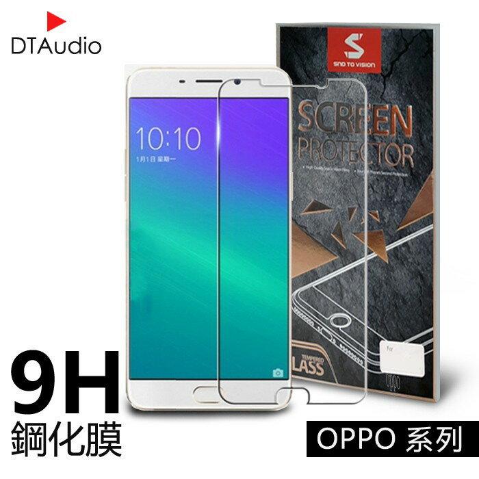 OPPO 9H硬度螢幕鋼化玻璃保護貼 R9 R9s R9plus R11 R15 貼膜 鋼化貼膜 IPHONE 也有 - DTAudio