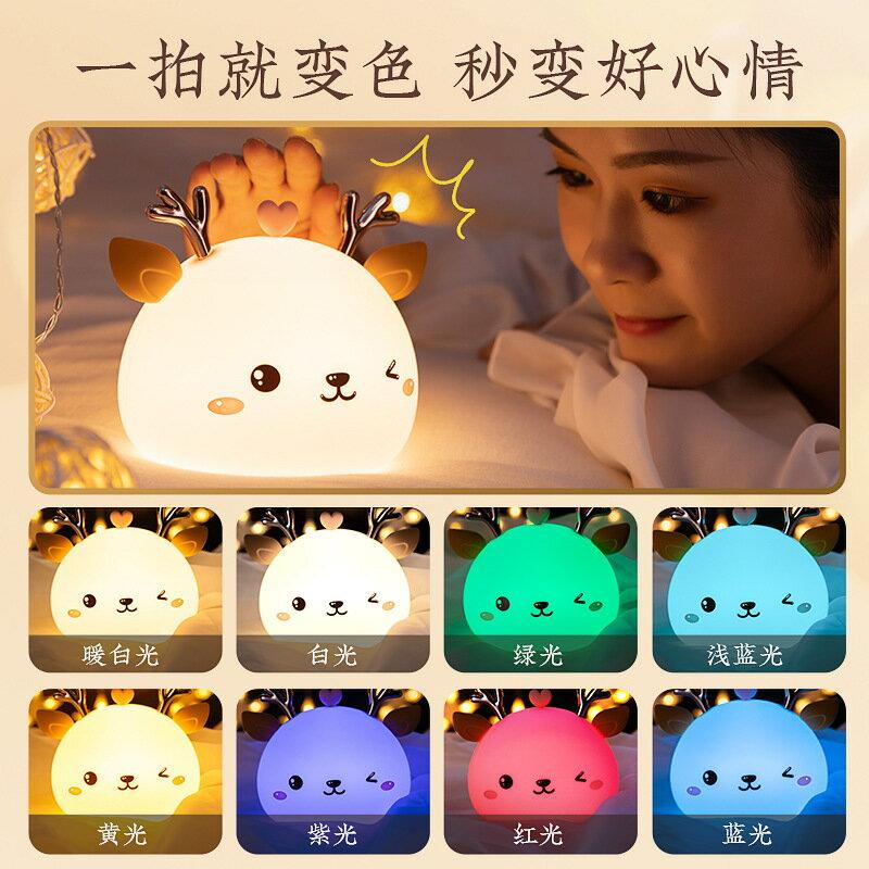 【小夜燈】七彩創意小鹿硅膠燈兒童臥室床頭伴睡可愛卡通減壓拍拍燈禮品定制 生日禮物