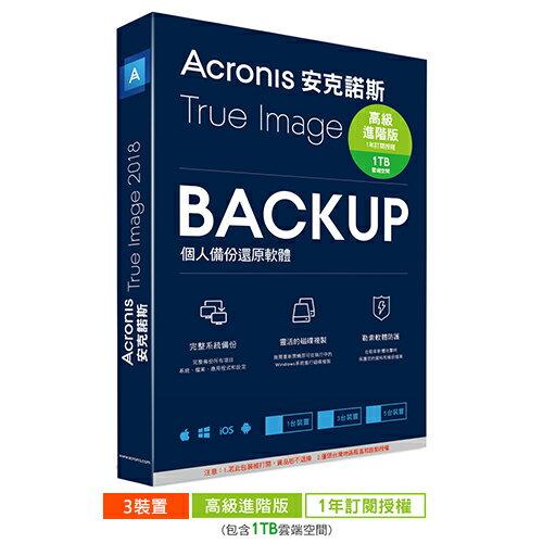 Acronis安克諾斯TrueImage2018高級進階版1TB-3台1年【三井3C】