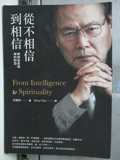 【書寶二手書T1/宗教_LCA】從不相信到相信-無神論者與神的對話_李御寧