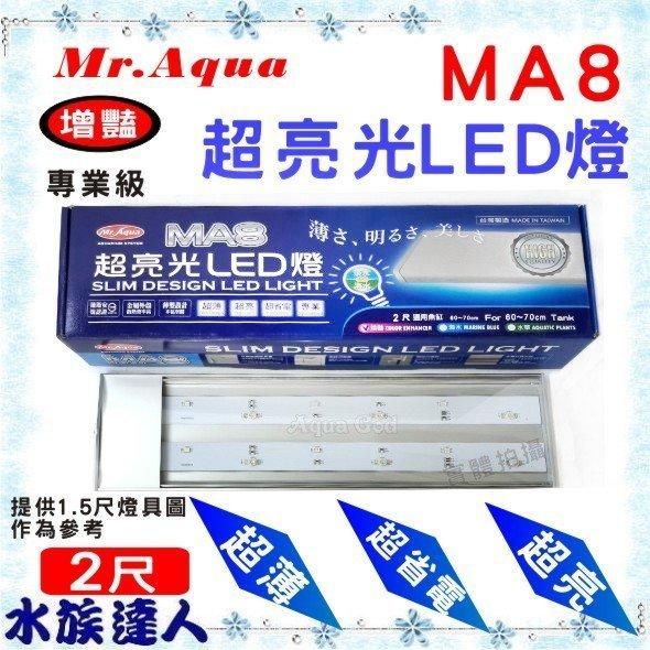 推薦【水族達人】水族先生Mr.Aqua《MA8超亮光LED燈增豔2尺D-MR-407》LED燈增豔燈
