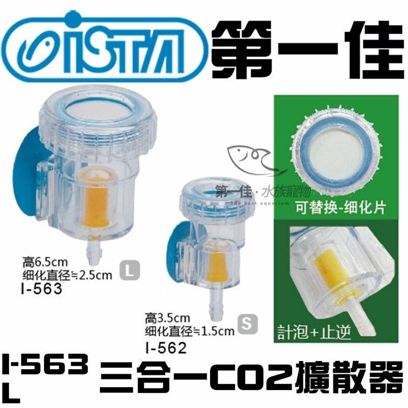 [第一佳 水族寵物] 台灣伊士達ISTA【三合一CO2擴散器 I-563 L】計泡器 止逆閥 CO2細化 可拆式 免運