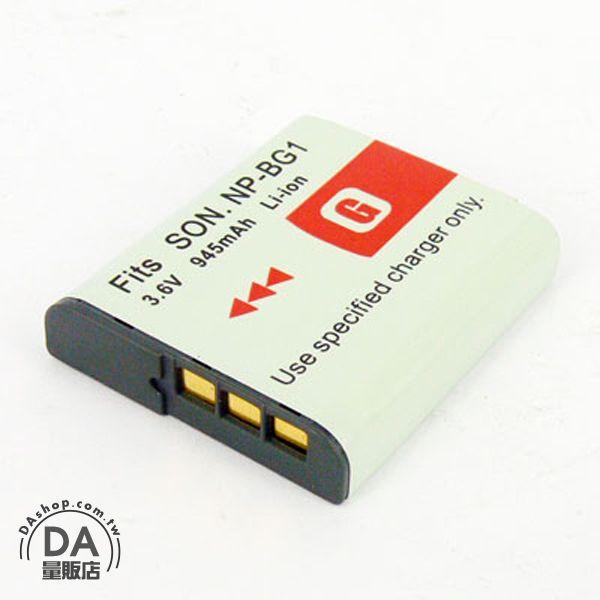 《DA量販店》Sony DSC H9 H7 H3 W55 W80 N1 N2 T100 用 相機鋰電池 NP-BG1 (25-151)
