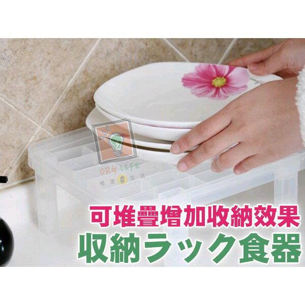 ORG《SD0848》可堆疊~ 日款 碗盤 餐盤 盤子 飯碗 瀝水架 收納架 置物架 碗盤架 餐具架 廚房用品 碗碟架