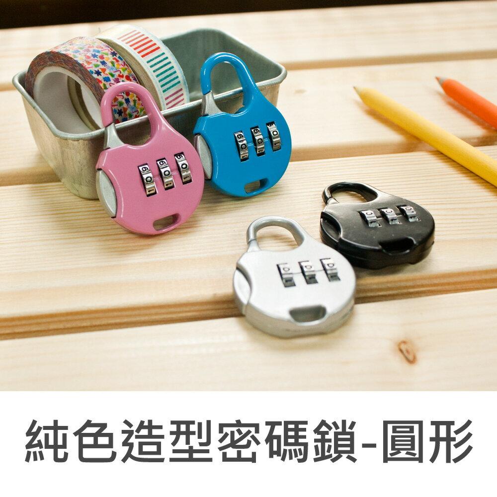珠友 BU-476 純色造型密碼鎖-圓形