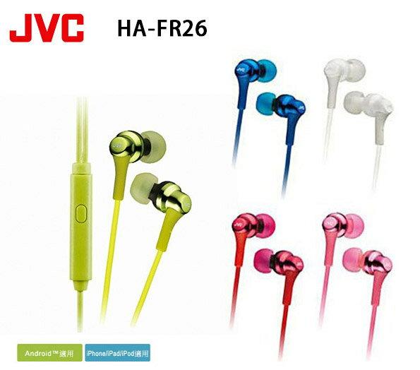 JVC HA-FR26 (附收納袋) 繽紛多彩入耳式耳機 (智慧單鍵/麥克風)公司貨保固