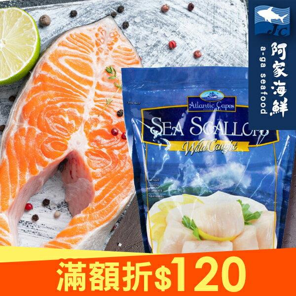 【SUPER SALE 滿額折$120 】買美國原裝野生大干貝(約454G / 包) 送頂級厚切鮭魚 (360g±10% / 片)#美國干貝#鮭魚#免運#超優惠#新鮮直送#品質鮮凍 0