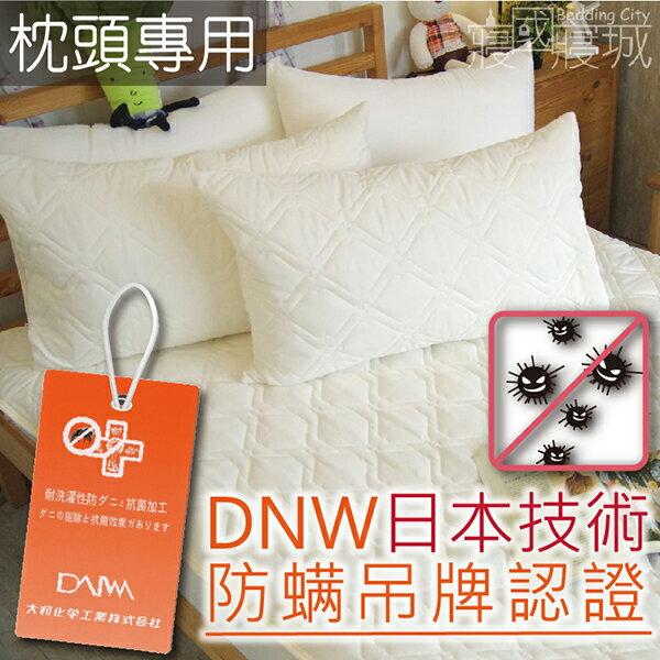 枕頭保潔墊(2入)日本DNW防螨技術、加厚鋪棉、可機洗  #防螨 #寢國寢城 0