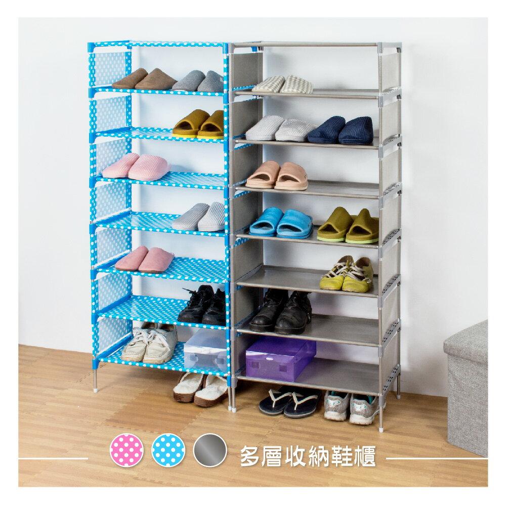 簡易組合│鞋架 鞋櫃 DIY組合鞋架 簡約八層鞋架 收納