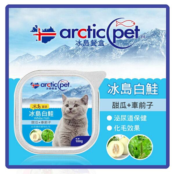 力奇寵物網路商店:【力奇】冰島貓餐盒-冰島白鮭+甜瓜+車前子100g(45-AR-024)-32元(C102E04)