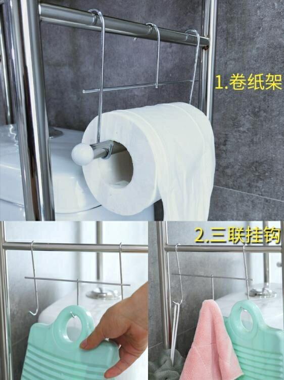 馬桶置物架 不銹鋼衛生間置物架壁掛浴室收納廁所洗手間洗衣機馬桶架子落地式【全館免運 限時鉅惠】