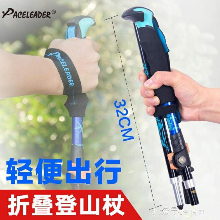 登山杖棍折疊PK碳素超輕超短伸縮戶外外鎖徒步爬山裝備行山杖便攜 【全館免運 限時鉅惠】