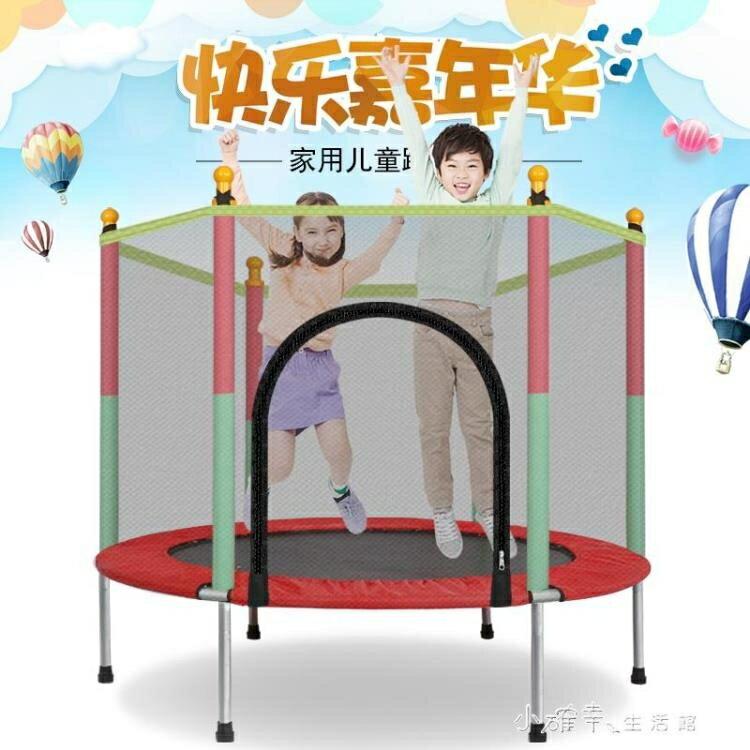 兒童蹦蹦床室內寶寶彈跳床小孩成人帶護網家庭玩具跳跳床.YQS 【全館免運 限時鉅惠】