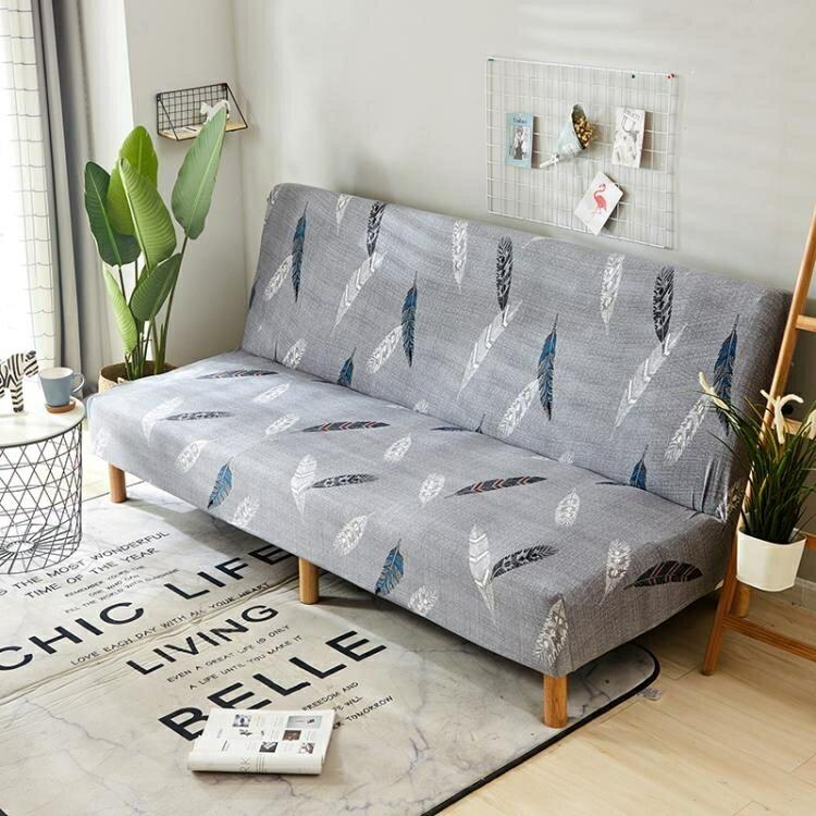 折疊沙發床套沙發墊萬能全包無扶手雙人1.5三人1.8m彈力沙發套子 【快速出貨】