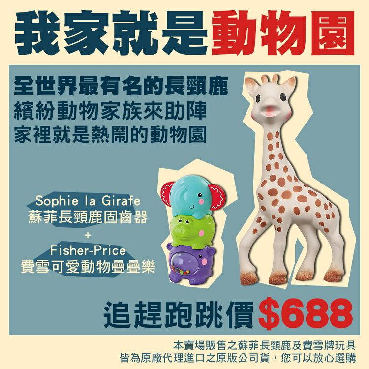 *限量特賣* Vulli - Sophie la Girafe蘇菲長頸鹿固齒器 + Fisher-Price費雪 - 可愛動物疊疊樂 超值組 (原廠代理正品)