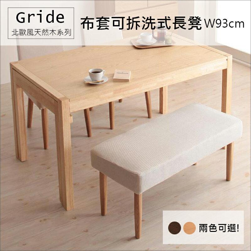 【日本林製作所】Gride椅套可換式長餐椅/長椅/長凳/布面椅/無靠背