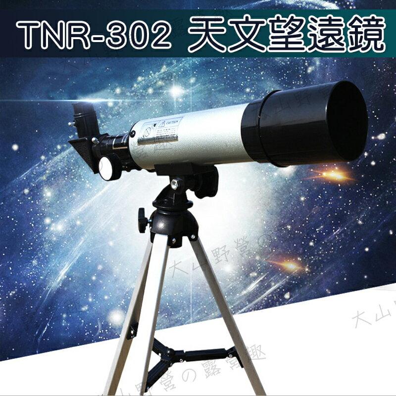 【露營趣】中和安坑 TNR-302 天文望遠鏡 單筒望遠鏡 天文觀星 行星觀測 露營賞鳥