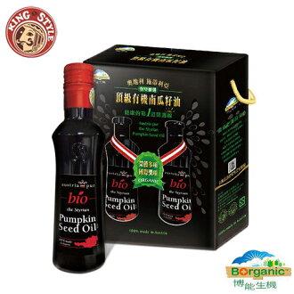 【博能生機】頂級有機南瓜籽油250毫升/瓶 2入禮盒組