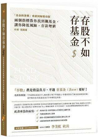 存股不如存基金-兩個指標教你找到飆基金,讓你降低風險、存款增值
