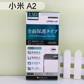 【ACEICE】滿版鋼化玻璃保護貼小米A2(5.99吋)黑、白