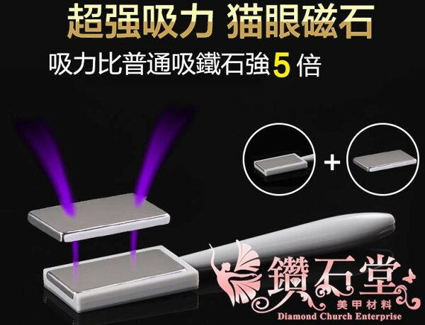 【貓眼膠原廠吸磁石棒】FocallureIM美國品牌貓眼膠光療膠凝膠需配合磁鐵使用共30色光療C-38