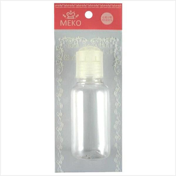 MEKO 圓形平押瓶(75ml) D-095