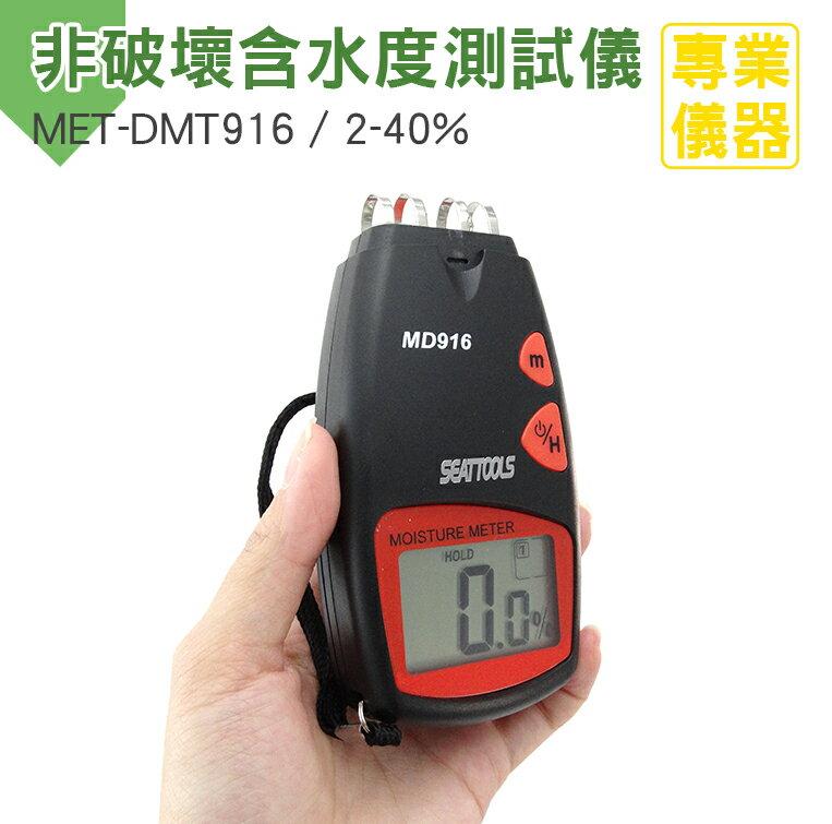 《安居生活館》2%~40%含水度測試儀 非破壞式 含水度 數位液晶螢幕 大螢幕顯示 安全絕緣 數據保存 MET-DMT916