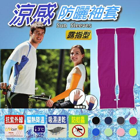 涼感 防曬袖套 抗UV《露指型》 台灣製 Light & Dark