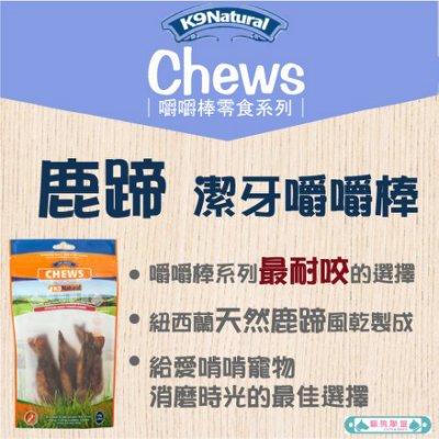 貓狗樂園 K9 Natural~冷凍乾燥Snacks系列~鹿蹄潔牙嚼嚼棒~150g~550