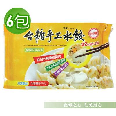 台糖 玉米豬肉水餃(990g/盒)x6